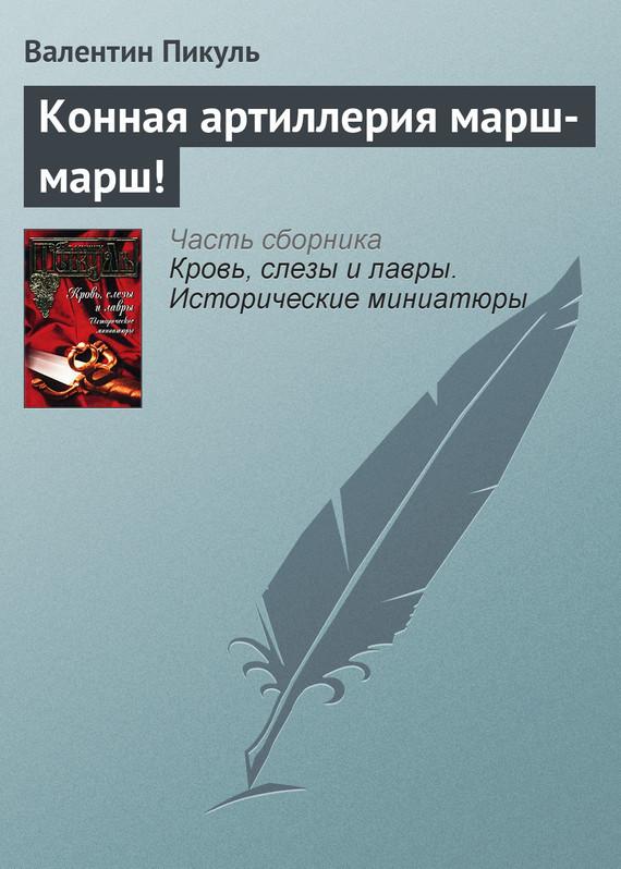 Обложка книги  - Конная артиллерия марш-марш!