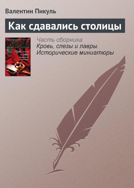 Обложка книги  - Как сдавались столицы