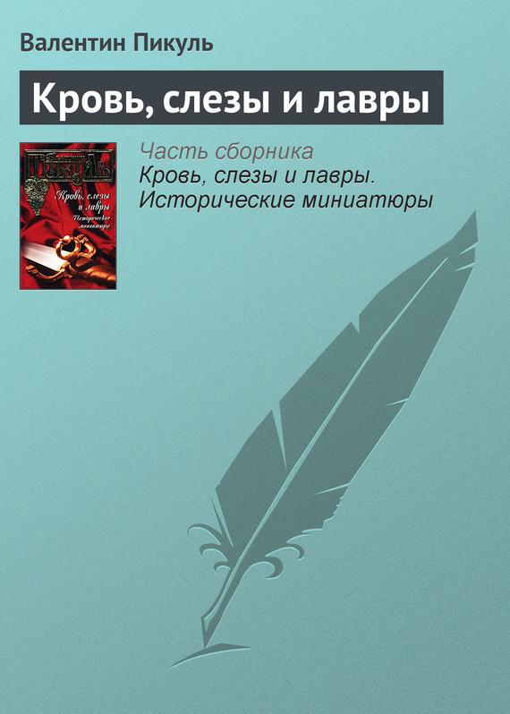 Обложка книги  - Кровь, слезы и лавры