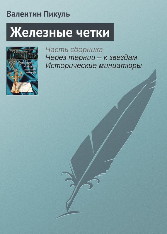 Обложка книги  - Железные четки