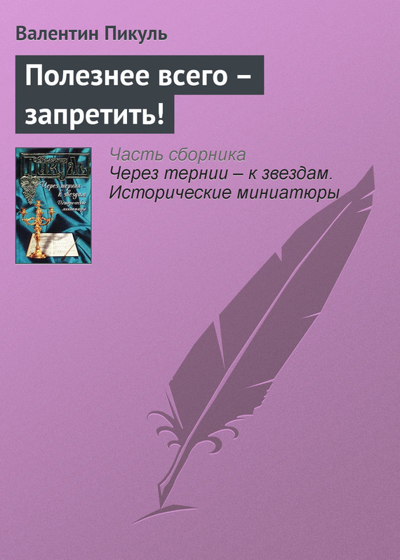 Обложка книги  - Полезнее всего – запретить!