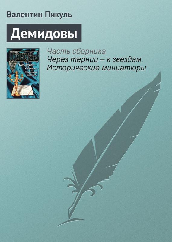 Обложка книги  - Демидовы