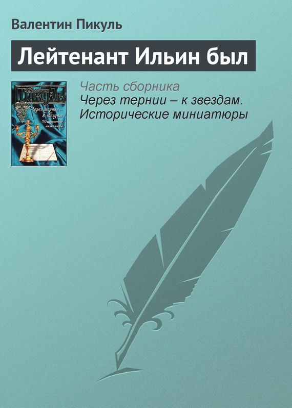 Обложка книги  - Лейтенант Ильин был