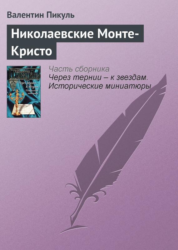 Обложка книги  - Николаевские Монте-Кристо