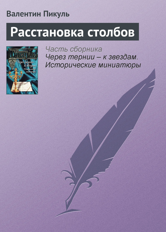 Обложка книги  - Расстановка столбов
