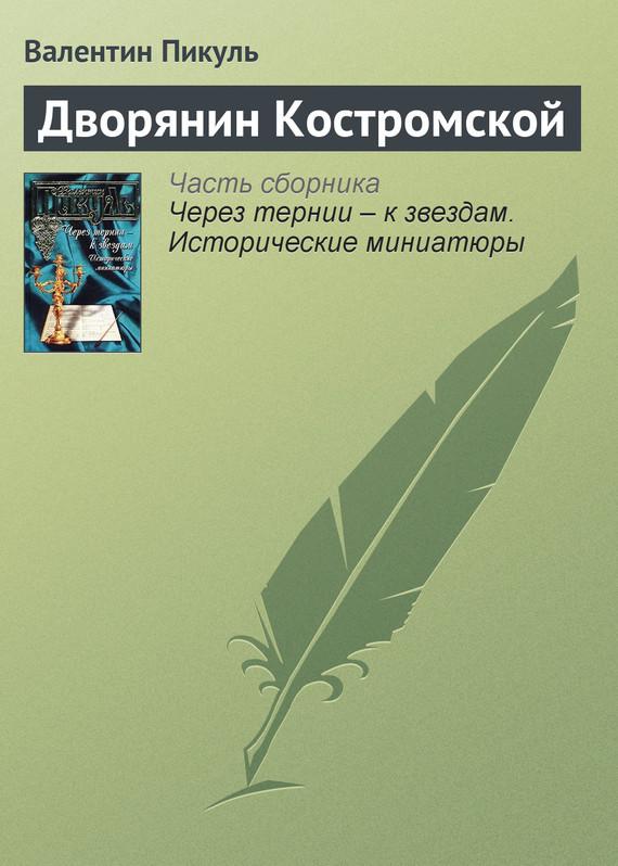 Обложка книги  - Дворянин Костромской