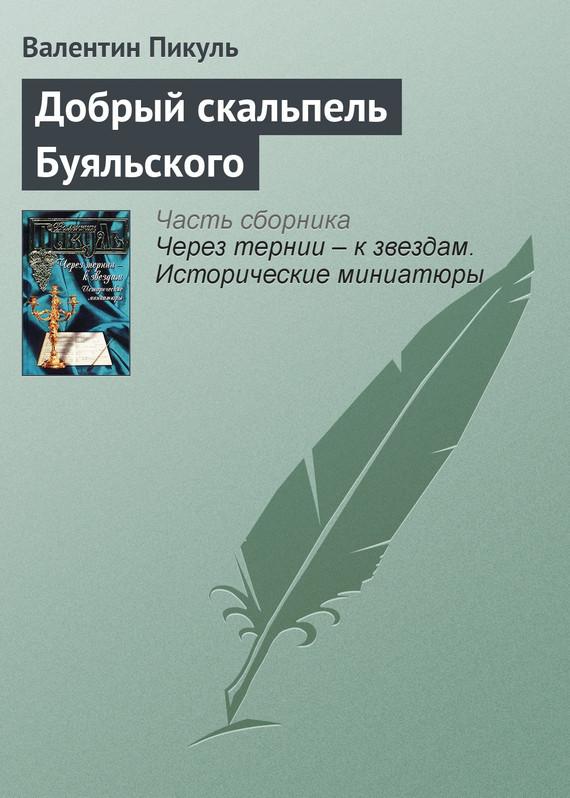 Обложка книги  - Добрый скальпель Буяльского