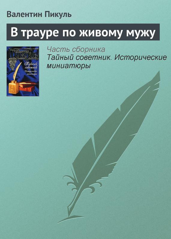 Обложка книги  - В трауре по живому мужу