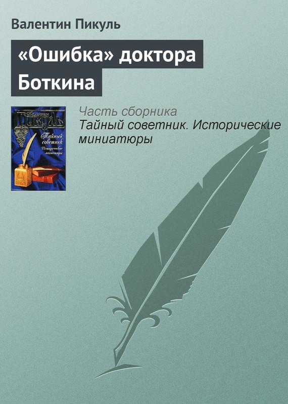 Обложка книги  - «Ошибка» доктора Боткина