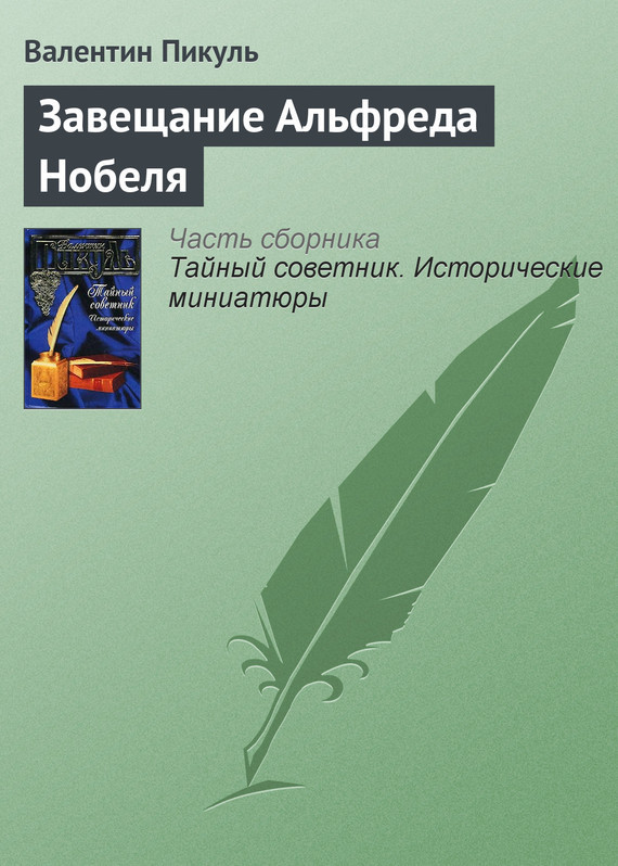 Обложка книги  - Завещание Альфреда Нобеля