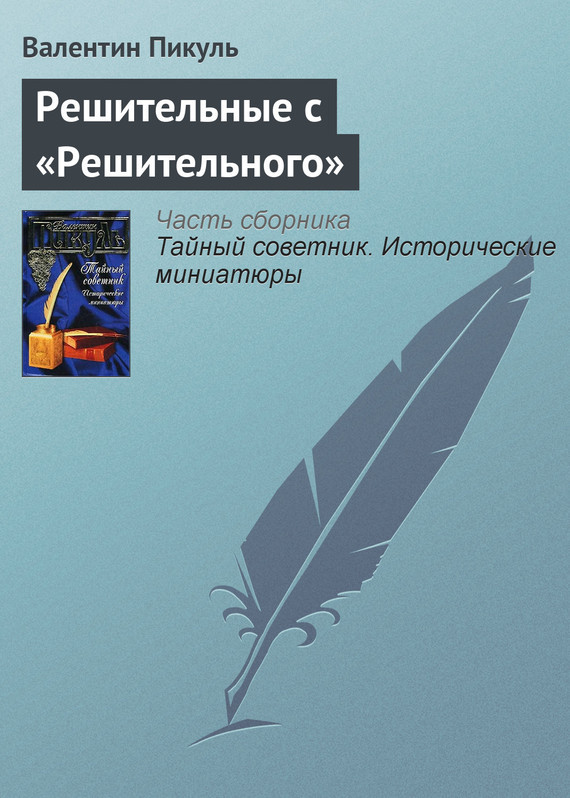 Обложка книги  - Решительные с «Решительного»
