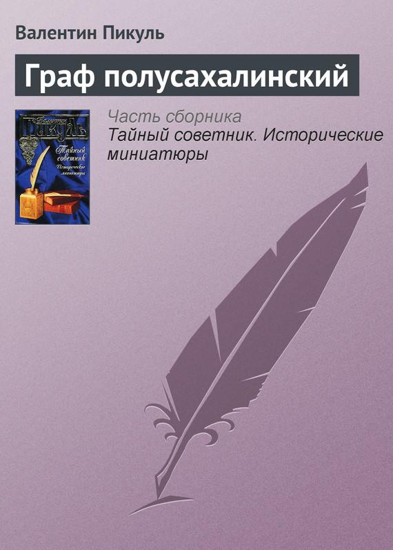 Обложка книги  - Граф полусахалинский