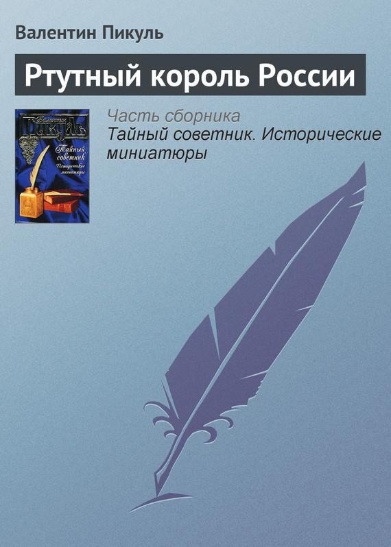 Обложка книги  - Ртутный король России