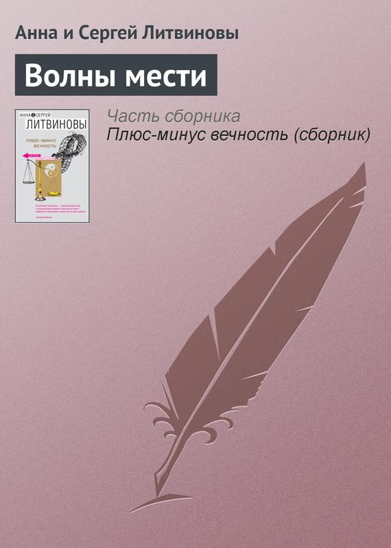 Обложка книги  - Волны мести