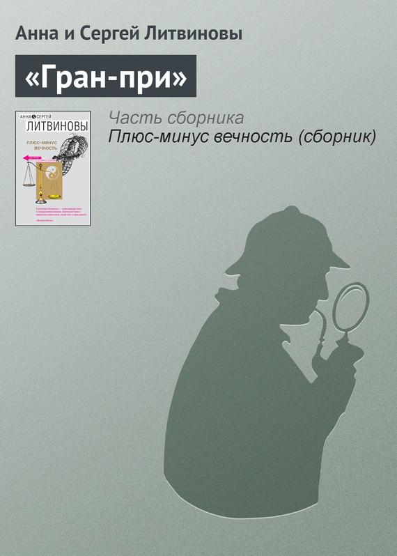 Обложка книги  - «Гран-при»