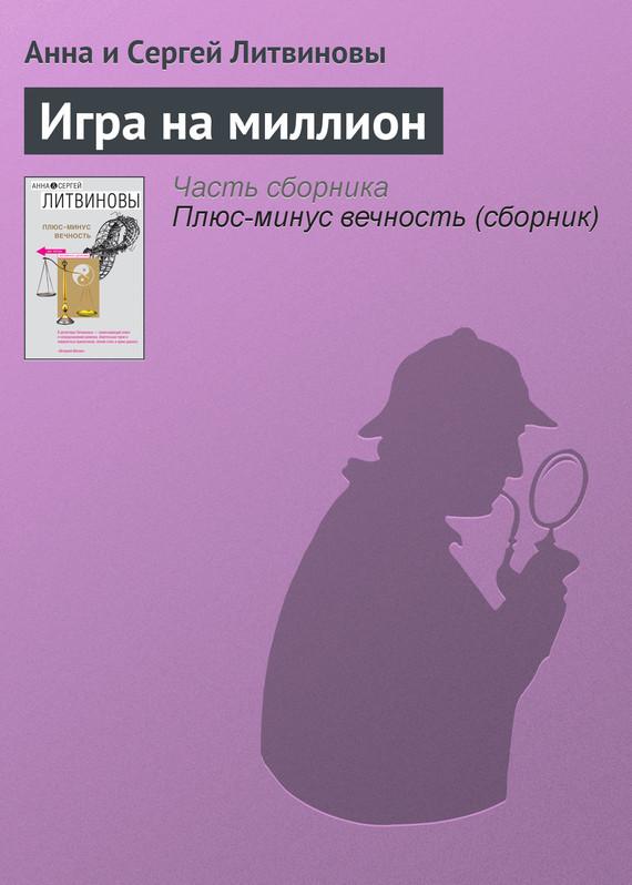 Обложка книги  - Игра на миллион