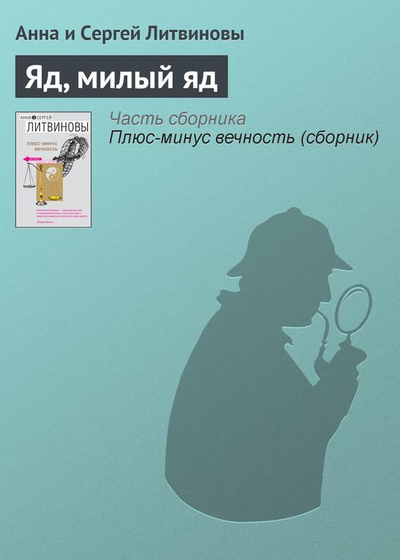 Обложка книги  - Яд, милый яд