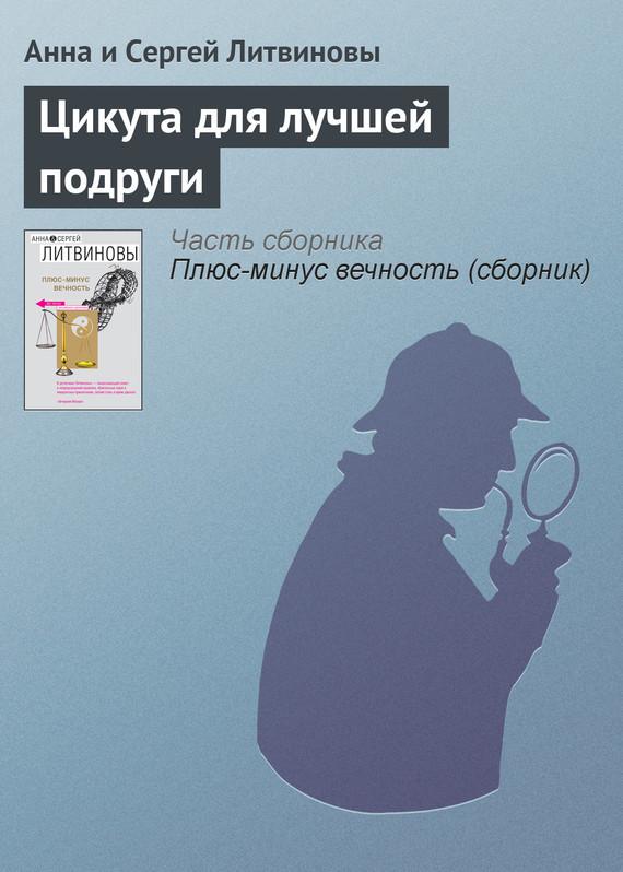 Обложка книги  - Цикута для лучшей подруги