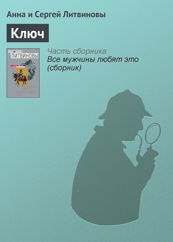 Обложка книги  - Ключ