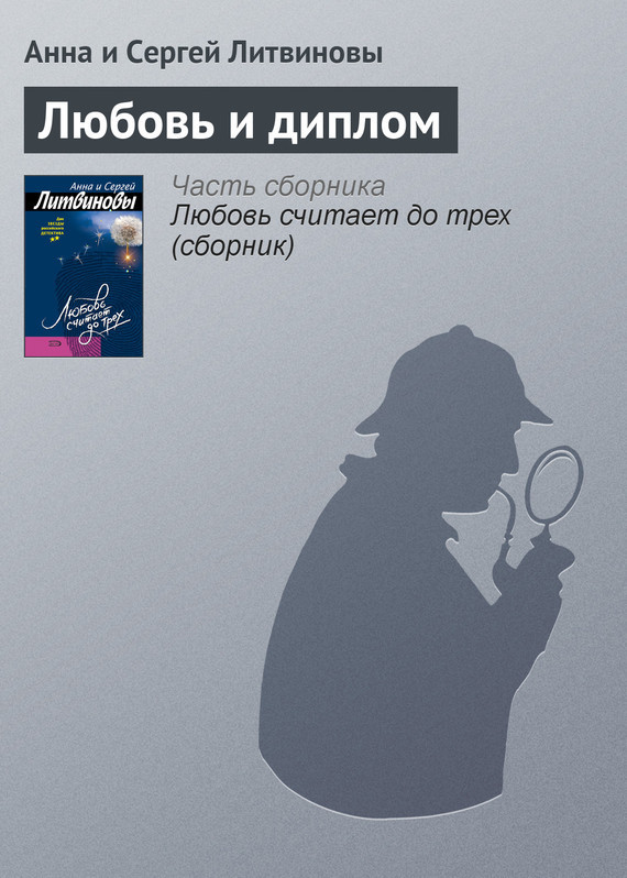 Обложка книги  - Любовь и диплом
