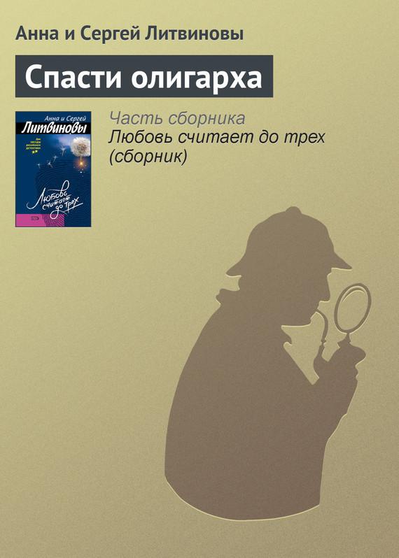Обложка книги  - Спасти олигарха