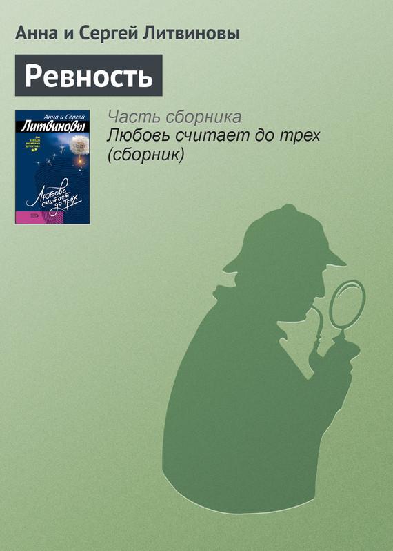 Обложка книги  - Ревность