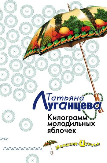 Обложка книги  - Килограмм молодильных яблочек
