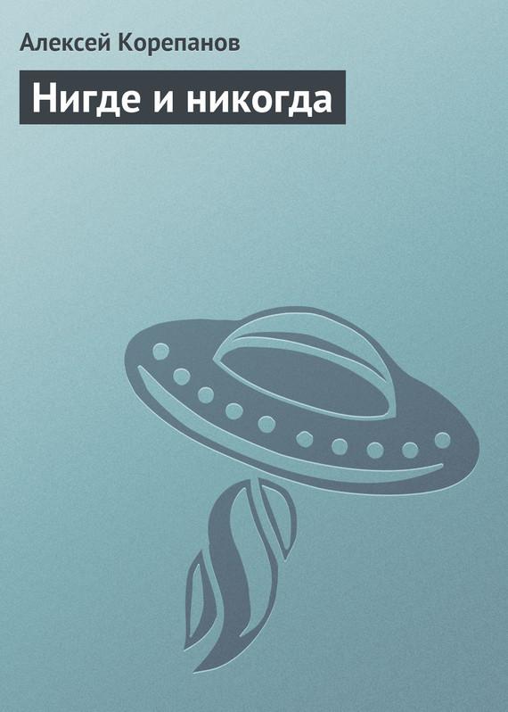 Обложка книги  - Нигде и никогда