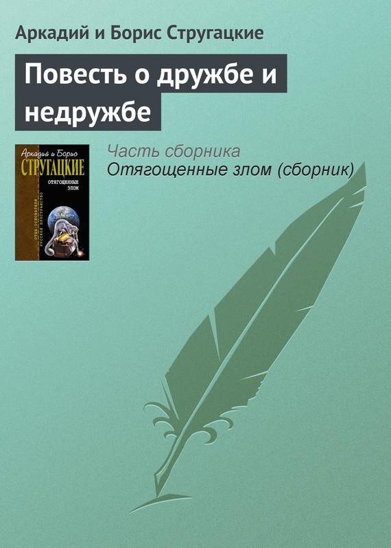 Обложка книги  - Повесть о дружбе и недружбе
