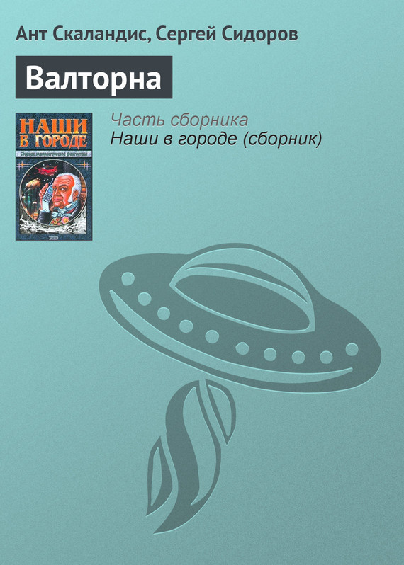 Обложка книги  - Валторна