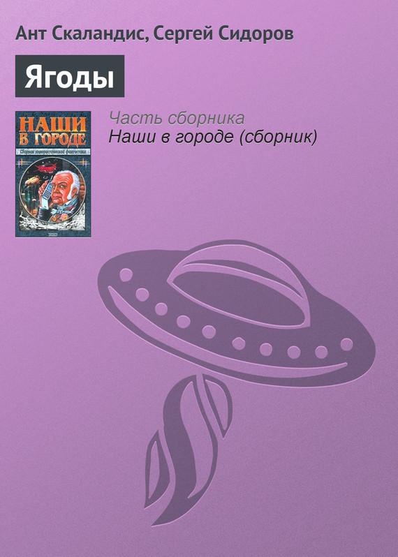 Обложка книги  - Ягоды