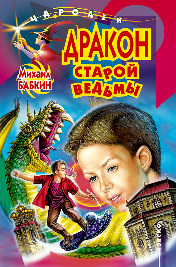Обложка книги  - Дракон старой ведьмы