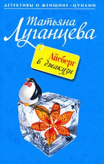 Обложка книги  - Айсберг в джакузи