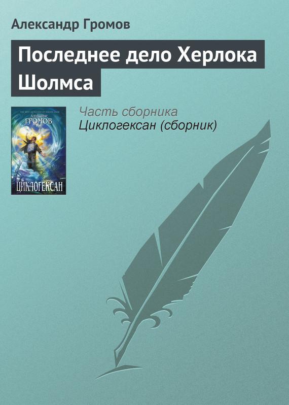 Обложка книги  - Последнее дело Херлока Шолмса