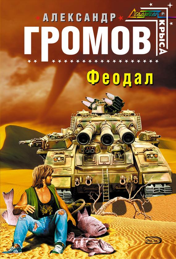 Обложка книги  - Феодал