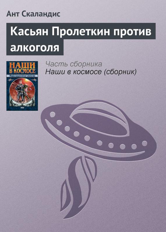 Обложка книги  - Касьян Пролеткин против алкоголя
