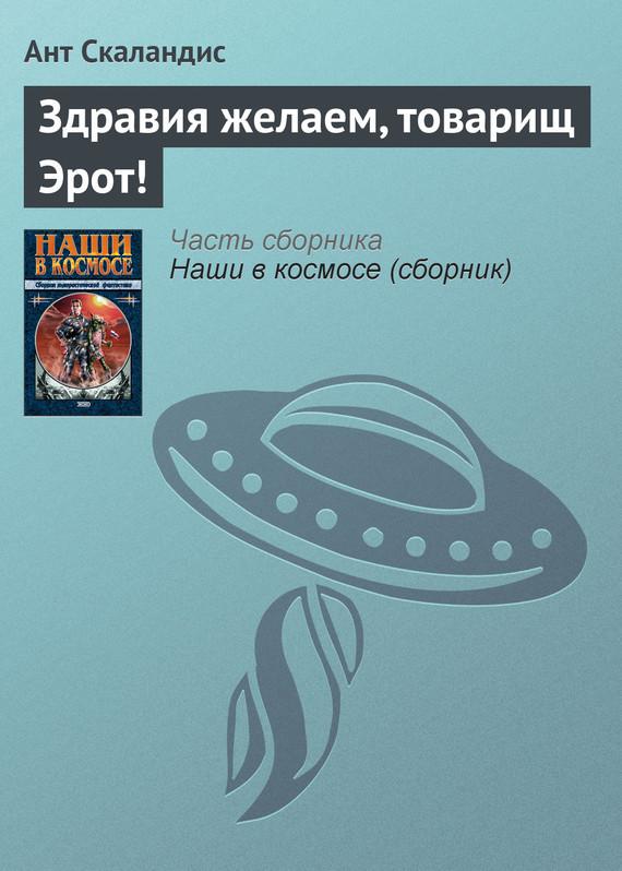 Обложка книги  - Здравия желаем, товарищ Эрот!