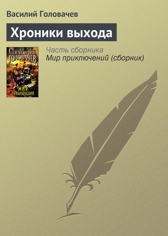 Обложка книги  - Хроники выхода
