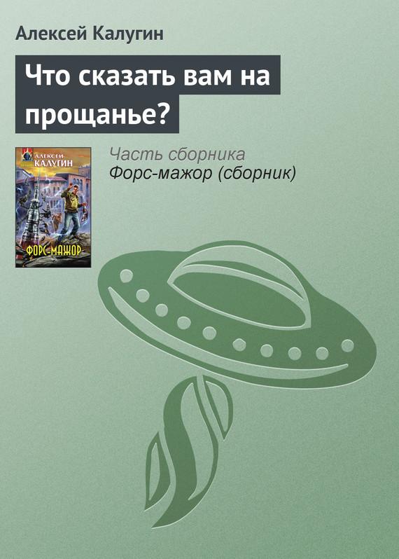 Обложка книги  - Что сказать вам на прощанье?