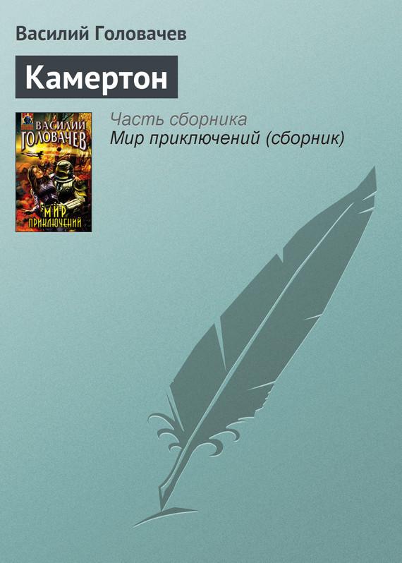 Обложка книги  - Камертон