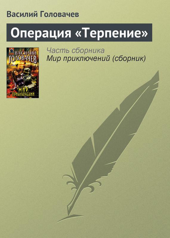 Обложка книги  - Операция «Терпение»