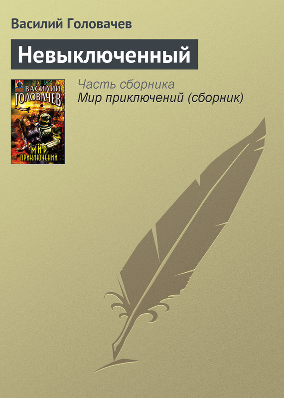 Обложка книги  - Невыключенный