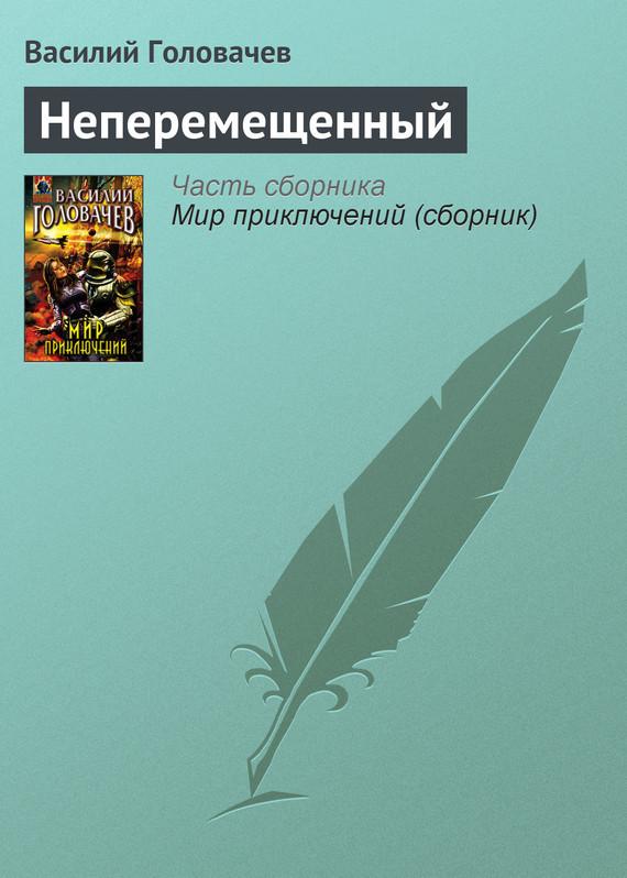Обложка книги  - Неперемещенный