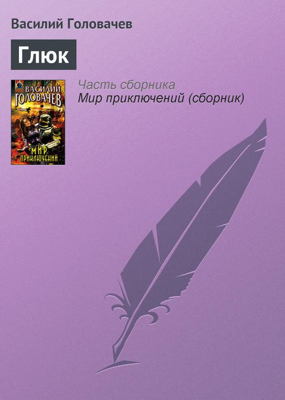 Обложка книги  - Глюк