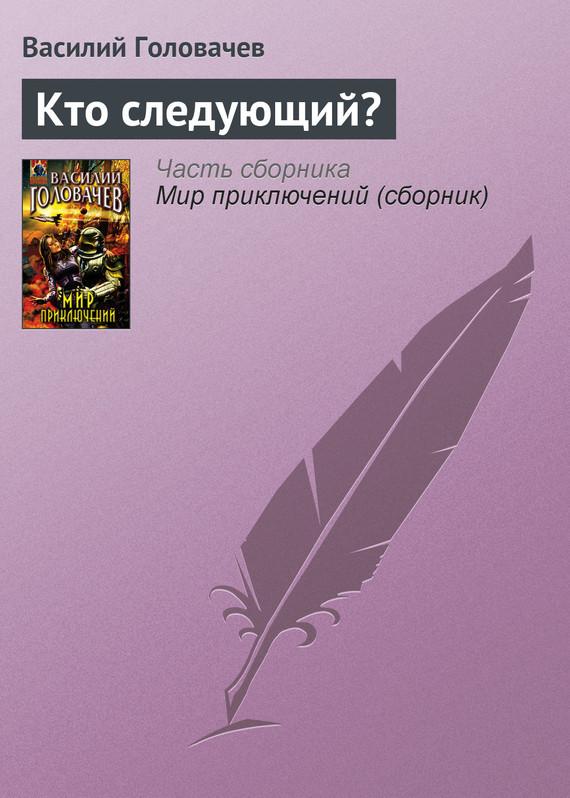 Обложка книги  - Кто следующий?
