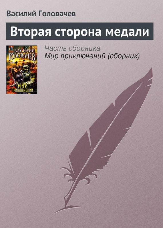 Обложка книги  - Вторая сторона медали