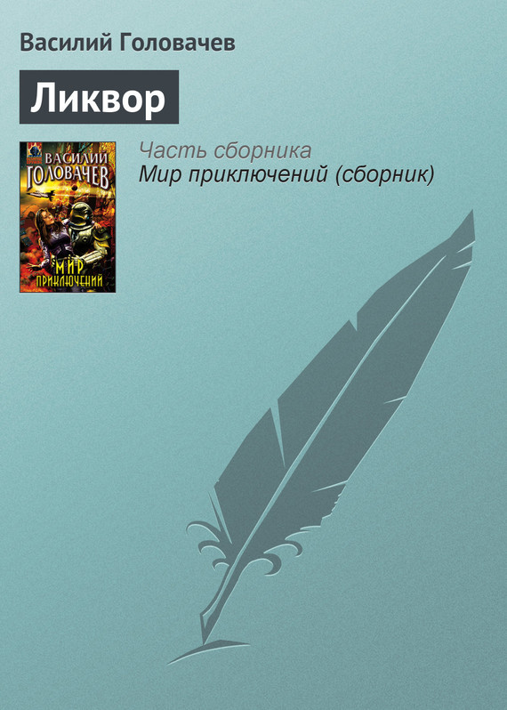 Обложка книги  - Ликвор