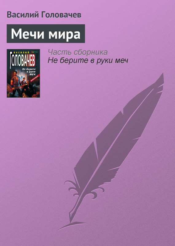 Обложка книги  - Мечи мира