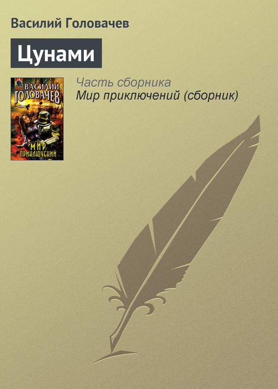 Обложка книги  - Цунами