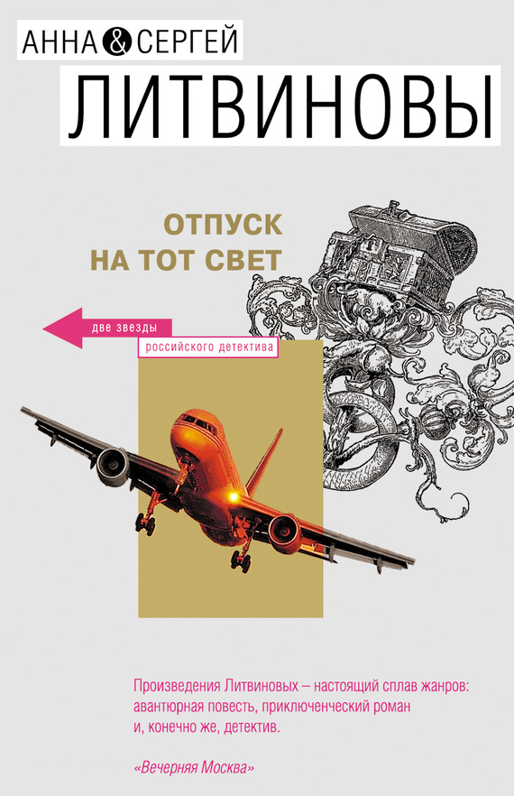 Обложка книги  - Отпуск на тот свет